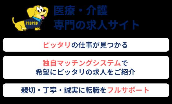 関西の医療・介護専門の求人サイト
